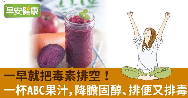 一早就把毒素排空!一杯ABC果汁,降膽固醇、排便又排毒