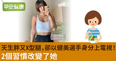 天生胖又X型腿,卻以健美選手身分上電視!2個習慣改變了她