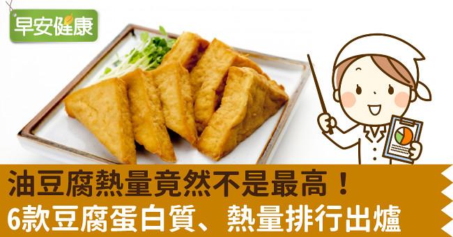 油豆腐熱量竟然不是最高!6款豆腐蛋白質、熱量排行出爐