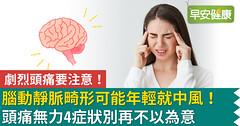 腦動靜脈畸形可能年輕就中風!頭痛無力4症狀別再不以為意