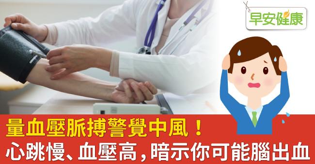 量血壓脈搏警覺中風!心跳慢、血壓高,暗示你可能腦出血