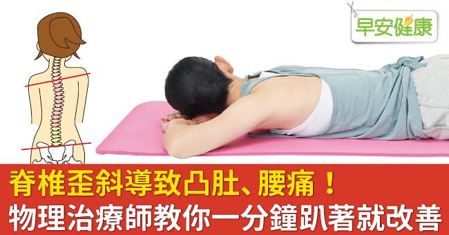 脊椎歪斜導致凸肚、腰痛!物理治療師教你一分鐘趴著就改善