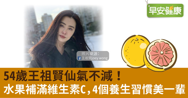 54歲王祖賢仙氣不減!水果補滿維生素C,4個養生習慣美一輩子