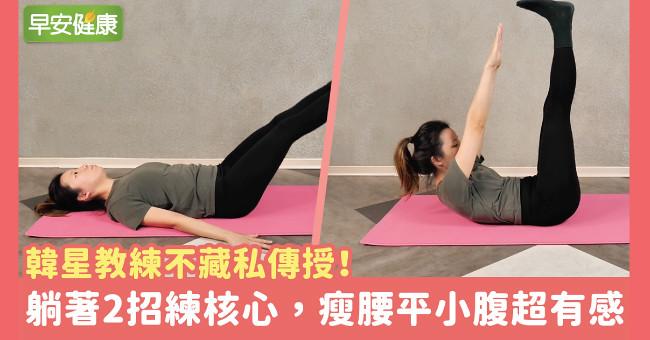 韓星教練不藏私傳授!躺著2招練核心,瘦腰平小腹超有感
