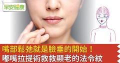 嘴部鬆弛就是臉垂的開始!嘟嘴拉提術救救顯老的法令紋