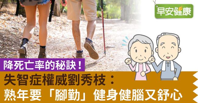 降死亡率的秘訣!失智症權威劉秀枝:熟年要「腳勤」健身健腦又舒心