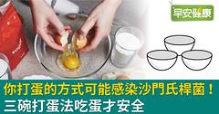 你打蛋的方式可能感染沙門氏桿菌!三碗打蛋法吃蛋才安全