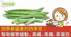 四季都盛產的四季豆:幫助腸胃蠕動,高纖、高鐵、高蛋白