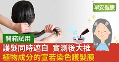 「開箱試用」  護髮同時遮白  實測後大推植物成分的宣若染色護髮膜