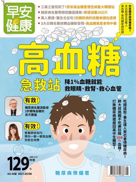 5月雜誌《高血糖急救站》連結
