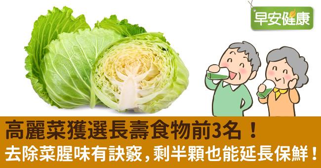 高麗菜獲選長壽食物前3名!去除菜腥味有訣竅,剩半顆也能延長保鮮!