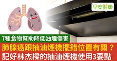 肺腺癌跟抽油煙機擺錯位置有關?記好林杰樑的抽油煙機使用3要點