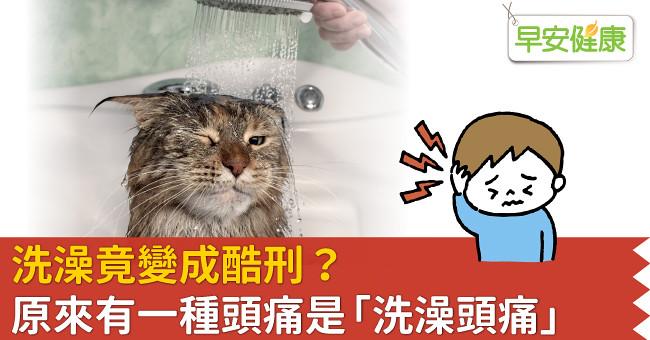 洗澡竟變成酷刑?原來有一種頭痛是「洗澡頭痛」