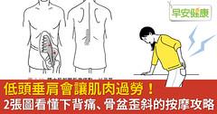 低頭垂肩會讓肌肉過勞!2張圖看懂下背痛、骨盆歪斜的按摩攻略