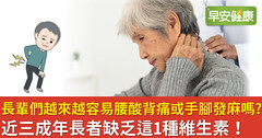 長輩們越來越容易腰酸背痛或手腳發麻嗎?近三成年長者缺乏這1種維生素!