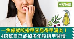 一焦慮就咬指甲容易得甲溝炎!4招幫自己戒掉多年咬指甲習慣