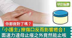 「小護士」擦傷口反而影響癒合!面速力達母止癢之外竟然能止咳