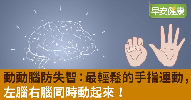 動動腦防失智:最輕鬆的手指運動,左腦右腦同時動起來!