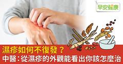 濕疹如何不復發?中醫:從濕疹的外觀能看出你該怎麼治