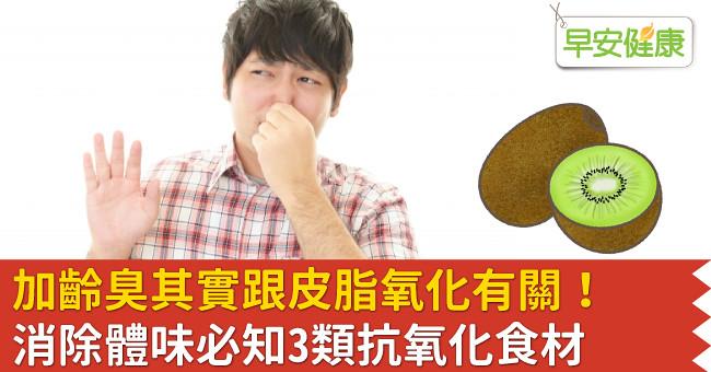 加齡臭其實跟皮脂氧化有關!消除體味必知3類抗氧化食材