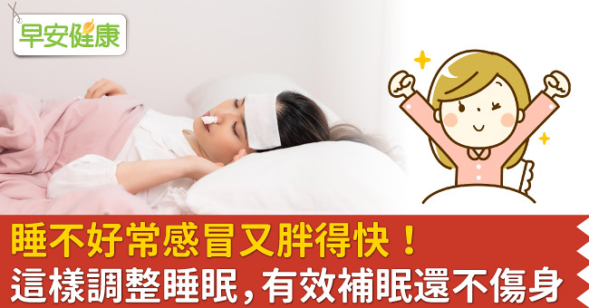睡不好常感冒又胖得快!這樣調整睡眠,有效補眠還不傷身