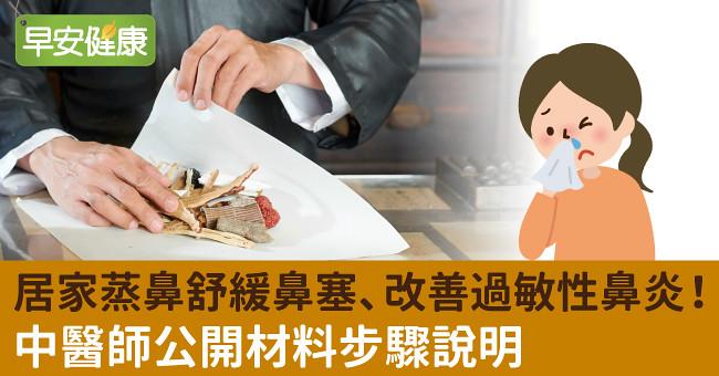 居家蒸鼻舒緩鼻塞、改善過敏性鼻炎!中醫師公開材料步驟說明