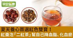 夏天養心首選紅色雙寶!紅棗泡「二紅茶」幫自己降血脂、化血瘀