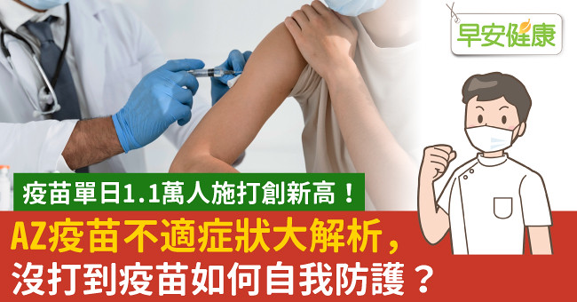 疫苗單日1.1萬人施打創新高!AZ疫苗不適症狀大解析,沒打到疫苗如何自我防護?
