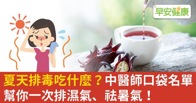 夏天排毒吃什麼?中醫師口袋名單幫你一次排濕氣、祛暑氣!