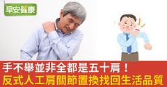 手不舉並非全都是五十肩!反置式人工肩關節置換找回生活品質
