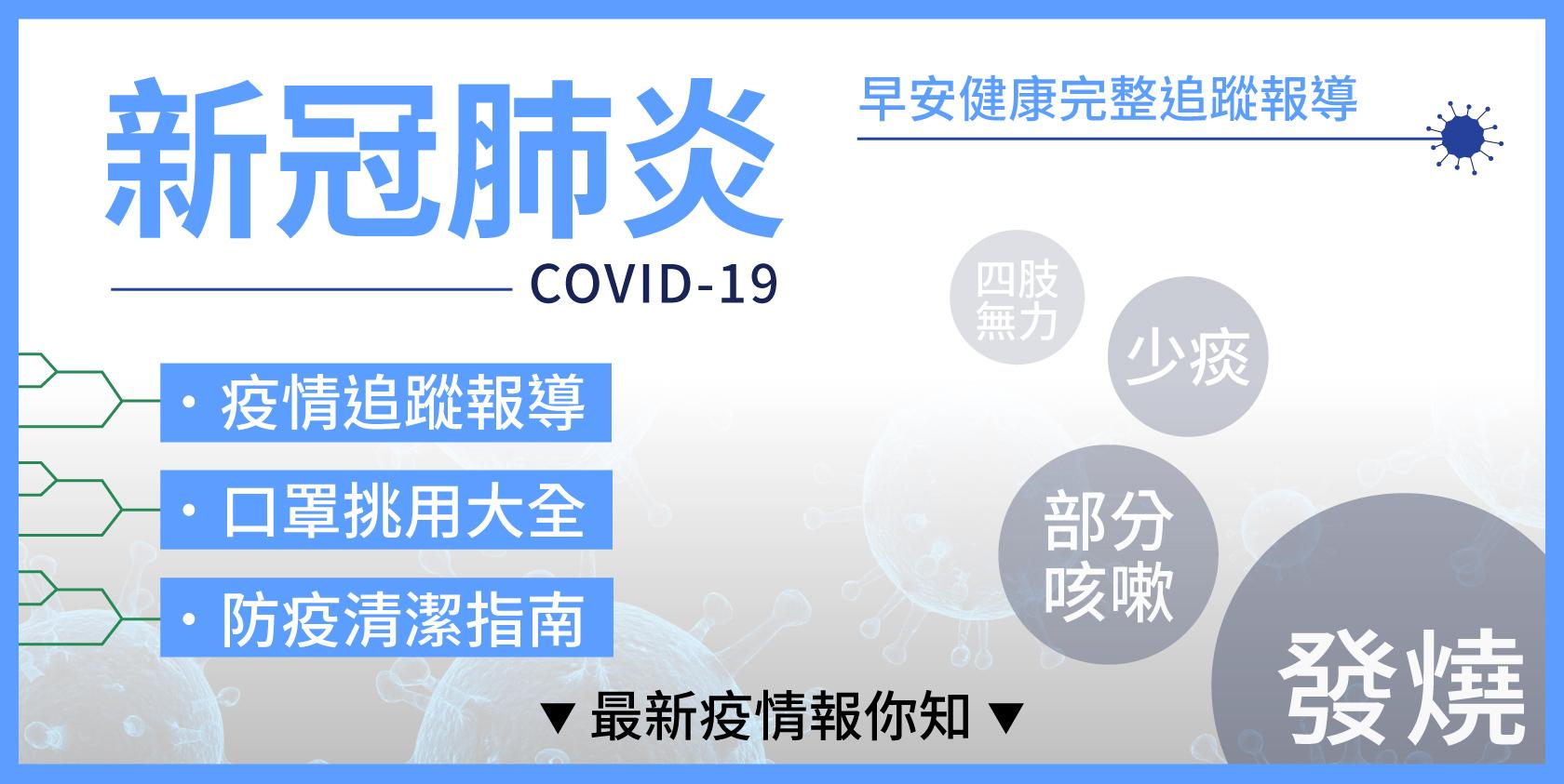 COVID-19疫情追蹤、預防保健資訊專區