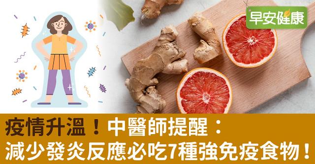 疫情升溫!中醫師提醒:減少發炎反應必吃7種強免疫食物!