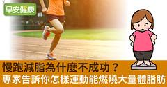 慢跑減脂為什麼不成功?專家告訴你怎樣運動能燃燒大量體脂肪