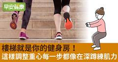 樓梯就是你的健身房!這樣調整重心每一步都像在深蹲練肌力