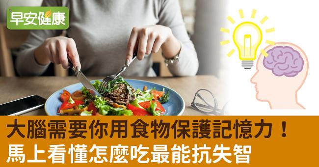 大腦需要你用食物保護記憶力!馬上看懂怎麼吃最能抗失智