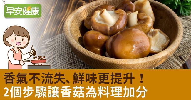 香氣不流失、鮮味更提升!2個步驟讓香菇為料理加分