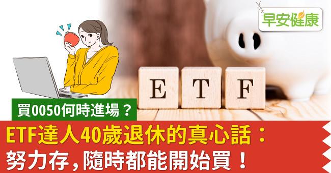 買0050何時進場?ETF達人40歲退休的真心話:努力存,隨時都能開始買!