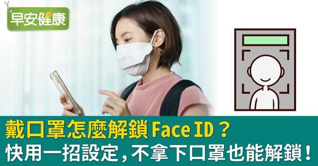 戴口罩怎麼解鎖Face ID?快用一招設定,不拿下口罩也能解鎖!