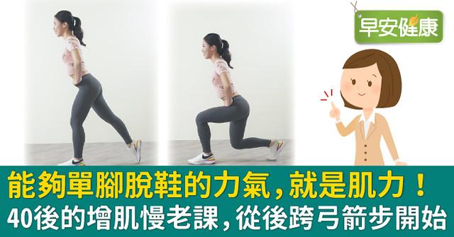 能夠單腳脫鞋的力氣,就是肌力!40後的增肌慢老課,從後跨弓箭步開始