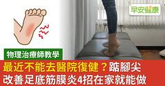 最近不能去醫院復健?踮腳尖改善足底筋膜炎4招在家就能做