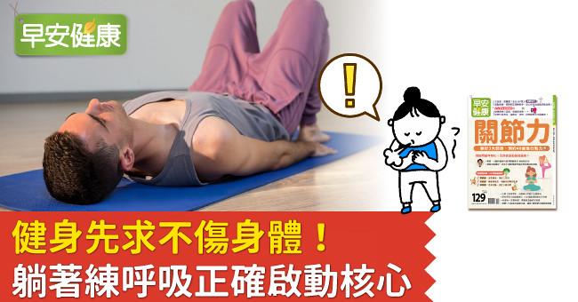 健身先求不傷身體!躺著練呼吸正確啟動核心