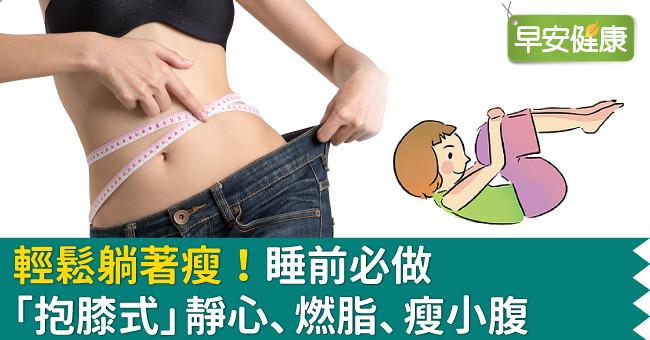 輕鬆躺著瘦!睡前必做「抱膝式」靜心、燃脂、瘦小腹