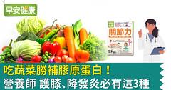 吃蔬菜勝補膠原蛋白!營養師護膝、降發炎必有這3種
