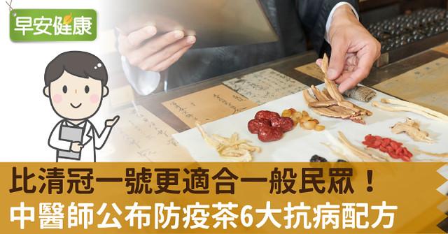 比清冠一號更適合一般民眾!中醫師公布防疫茶6大抗病配方