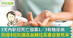3天內新冠死亡個案1/3有糖尿病!防疫4招別讓高血糖拉高重症致死率