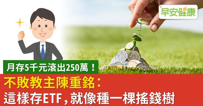 月存5千元滾出250萬!不敗教主陳重銘:這樣存ETF,就像種一棵搖錢樹