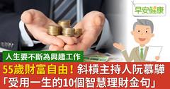 55歲財富自由!斜槓主持人阮慕驊「受用一生的10個智慧理財金句」