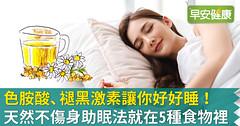 色胺酸、褪黑激素讓你好好睡!天然不傷身助眠法就在5種食物裡