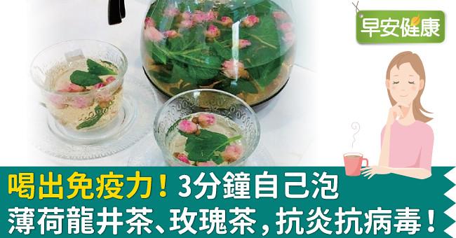 喝出免疫力!3分鐘自己泡薄荷龍井茶、玫瑰茶,抗炎抗病毒!