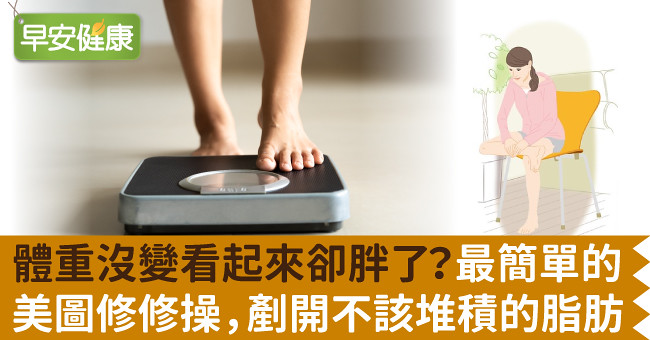 體重沒變看起來卻胖了?最簡單的美圖修修操,剷開不該堆積的脂肪